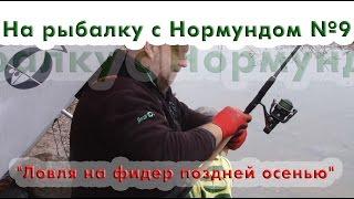 """На рыбалку с Нормундом #09 """"Ловля на фидер поздней осенью""""."""