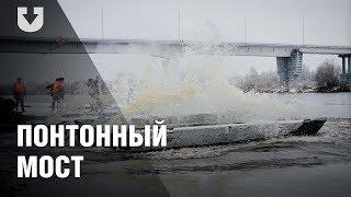 Военные и спасатели возвели понтонную переправу через Припять. Таймлапс