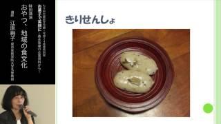 おやつ、地域の食|もりおか歴史文化館特別講演