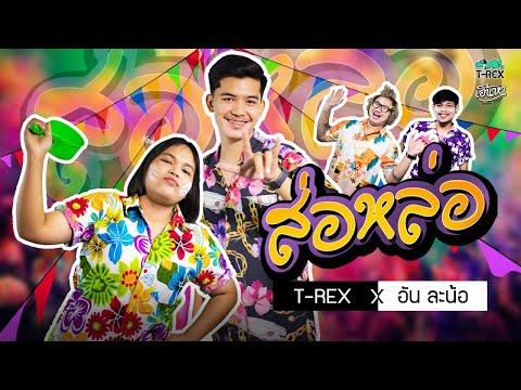 คอร์ดเพลง ส่อหล่อ วงทีเร็กซ์ (TRex) Feat.น้อง อันละน้อ