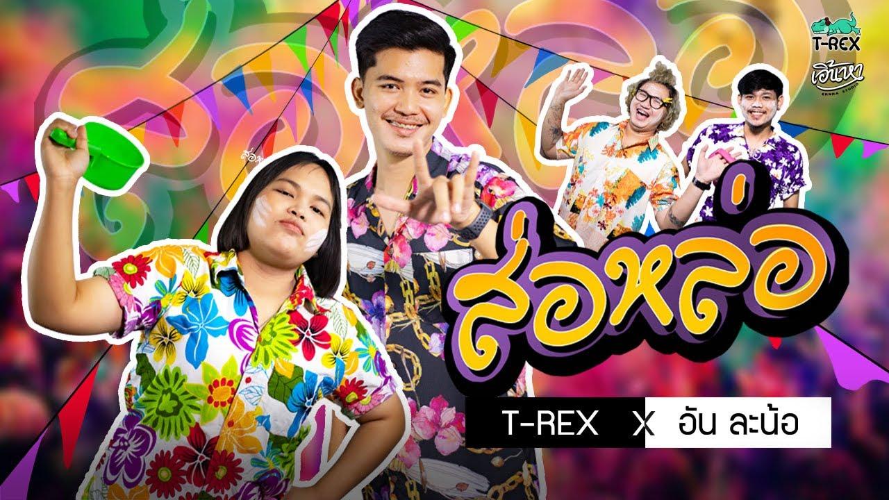 ส่อหล่อ - T-REX Feat.น้อง อันละน้อ「Official Lyric Video」