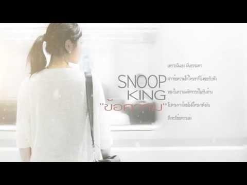 SNOOPKING - ข้อความ [Official Audio]+เนื้อเพลง
