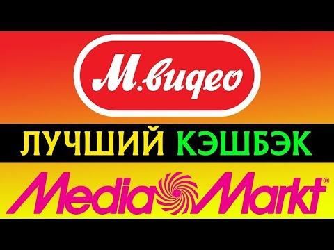 Лучший кэшбэк сервис для Мвидео и Медиамаркт! Бытовая техника и электроника с кэшбэком!