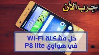 حل مشكلة الواي فاي في اجهزة هواوي  Huawei  P8  P8 lite Problem wifi