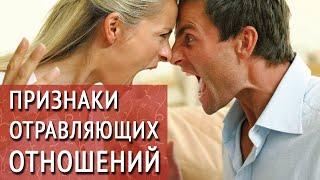 ПОСТОЯННЫЕ ССОРЫ. Психология деградации отношений