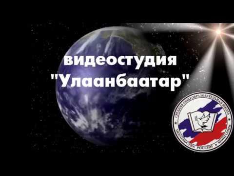 визитка школы при Посольстве России в Монголии