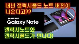 삼성 갤럭시노트를 폴드폰으로 출시한다!