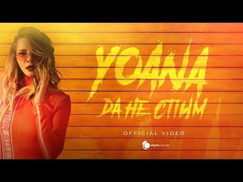 Yoana - Da Ne Spim (by Monoir) (Official Video)