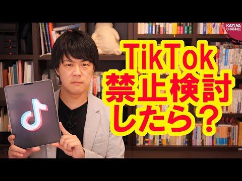 2020/07/13 日本もTikTok禁止を検討したら?