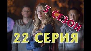 Супергерл 3 сезон 23 серия - дата выхода, сюжет