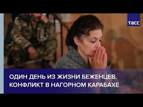 Один день из жизни беженцев. Конфликт в Нагорном Карабахе