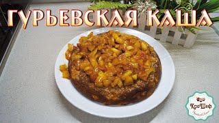 Гурьевская каша на основе рецепта из советской кулинарной книги.
