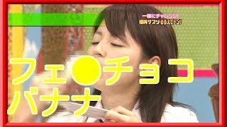 平井理央 フェ○チョコバナナ 引用 http://tvcaphokan1.blog 99.fc2.com/...