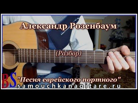 Александр Розенбаум - Песня еврейского портного (кавер) Аккорды, Разбор песни на гитаре