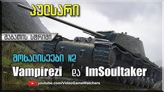 World of Tanks * პულსარი Vampirezi და ImSoultaker * შაბათის სტრიმი (ქართულად)