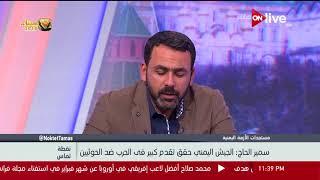 نقطة تماس - اللواء /سمير الحاج:الجيش اليمني حقق تقدم كبير في الحرب ضد الحوثيين
