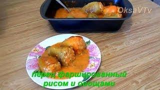 Перец фаршированный рисом и овощами. Pepper stuffed with rice and vegetables.