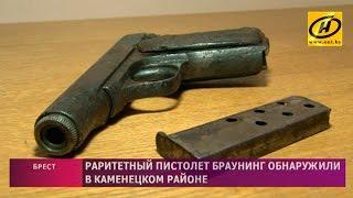 Раритетный пистолет «Браунинг» нашли в Каменецком районе