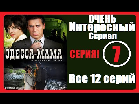 Одесса Мама ★ (1 серия) ★ HD+1080p