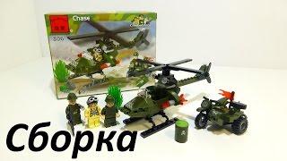 Сборка военного конструктора - Вертолет и Мотоцикл с коляской