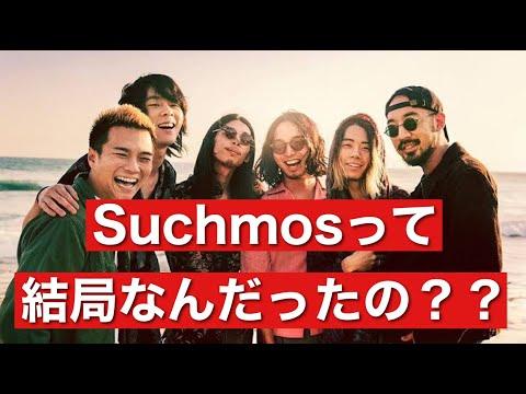 Suchmosファンによる「Suchmosとは何だったのか??」