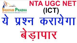 NTA UGC NET | ICT Questions | FM Radio | Most IMP Questions of UGC NET| स्वयं प्रभा
