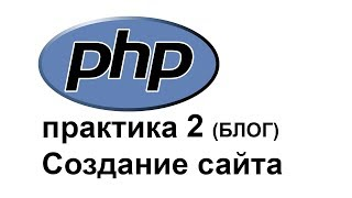 PHP и MySQL Lesson3 10