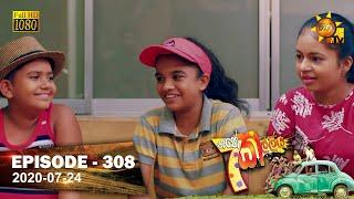 Hathe Kalliya | Episode 308 | 2020-07-24 Thumbnail