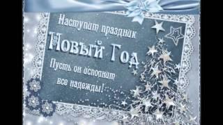 Воронин Под новый год.