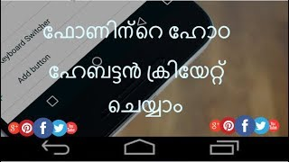 How to Soft Keys - Home Back Button - Android  Malayalam screenshot 5