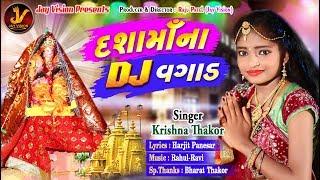 krishna thakor dashama na dj mp3 download - megaweb4u com