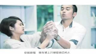 醉後決定愛上你插曲 楊丞琳-我們都傻MV
