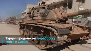 Турция продолжает переброску войск в Сирию