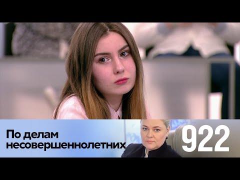По делам несовершеннолетних | Выпуск 922
