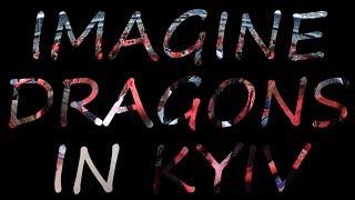 Скачать Imagine Dragons в Киеве Как это было Imagine Dragons In Kyiv Ukraine Twx Twx Youtube