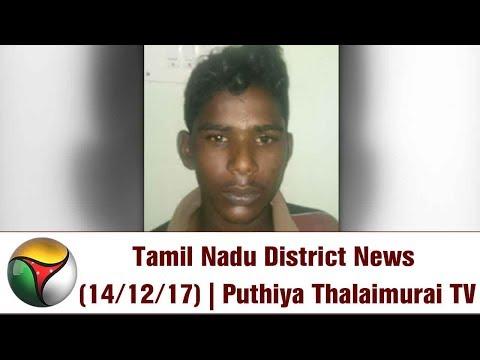 Tamil Nadu District News (14/12/2017) | Puthiya Thalaimurai TV