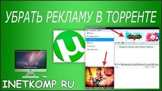 Убрать рекламу в торренте uTorrent