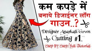 कम कपड़े में बनाये घेरदार गाउन Designer Anarkali Long Gown Cutting in Hindi 👗👌 Designer Long Gown
