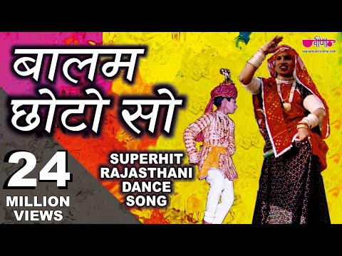 Balam Chhoto So | Rajasthani Dance Songs | Hit Comedy Song | Seema Mishra Songs