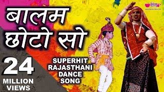 Balam Chhoto So |  New Rajasthani Dance Songs | Hit Comedy Song | Seema Mishra Songs