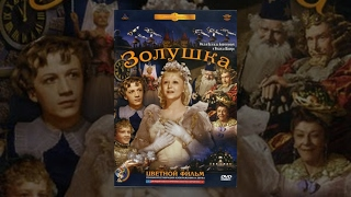 Золушка (1947) ЦВЕТНАЯ полная версия