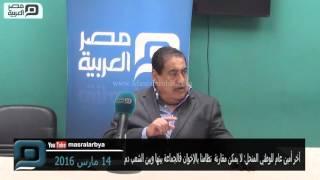 مصر العربية |  آخر أمين عام للوطني المنحل: لا يمكن مقارنة  نظامنا بالإخوان