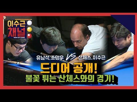 [이수근채널] 《'4대 천왕' 다니엘 산체스》 워밍업은 끝! 불꽃 튀는 경기, 전격 공개!