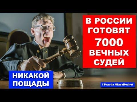 В России вводят