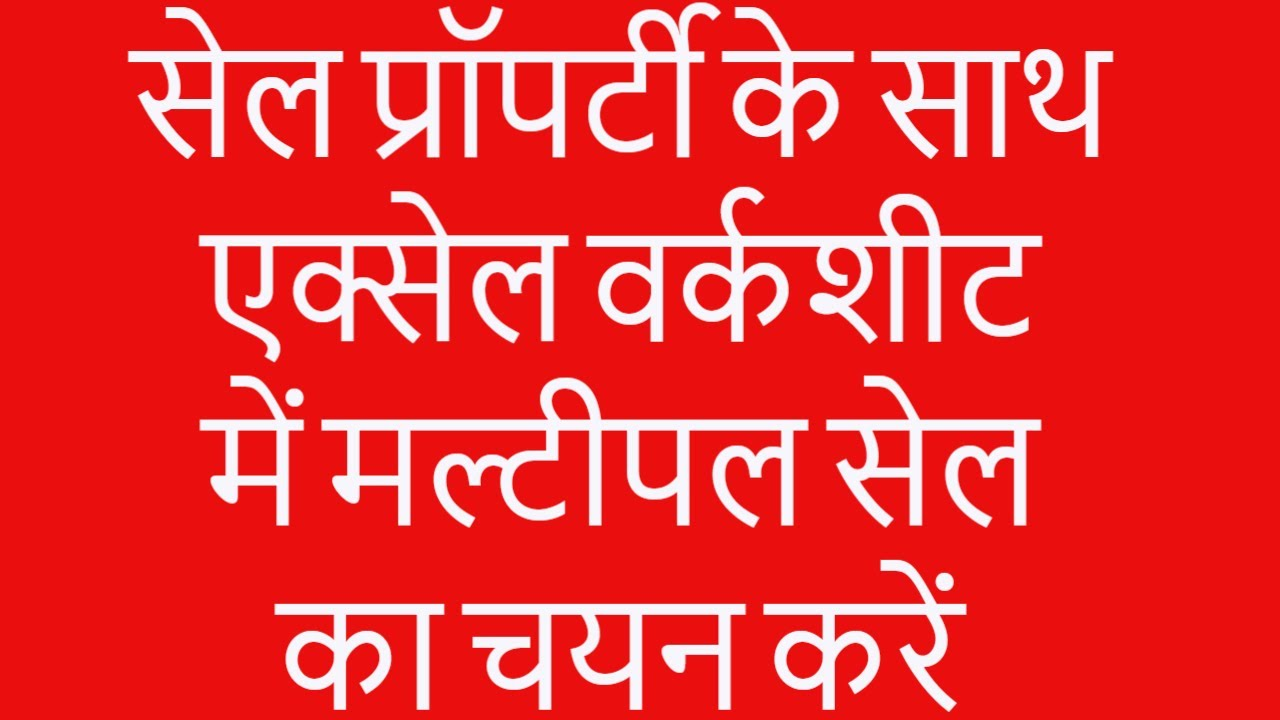 Select Multiple Cells In Excel Worksheet With Cells Property Youtube