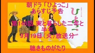 朝ドラ「ひよっこ」第146話 実と暮らした二年と半年 9月19日(火)放送...