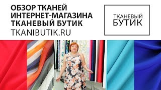 TKANIBUTIK.RU Обзор тканей от интернет магазина Продажа тканей европейских производителей Часть 11