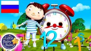 детские песенки |  Определение времени | мультфильмы для детей | Литл Бэйби Бам