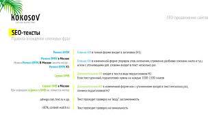 Базовый курс по SEO-продвижению сайтов. SEO-оптимизация текстов