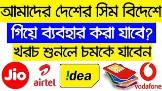 Use One Sim Card In Different Countries | International Roaming Details & Recharge Cost In Bangla